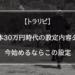 【トラリピ】元本30万円時代の設定を解説。今30万円で始めるなら?おすすめ通貨と設定。